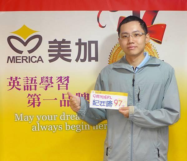 201409 TOEFL高分照片 紀廷諺 97-2
