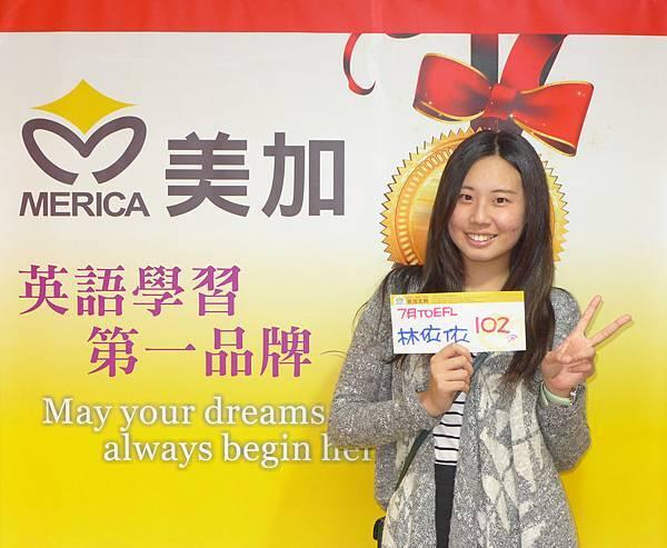 201407 TOEFL高分照片 林依依 102-1