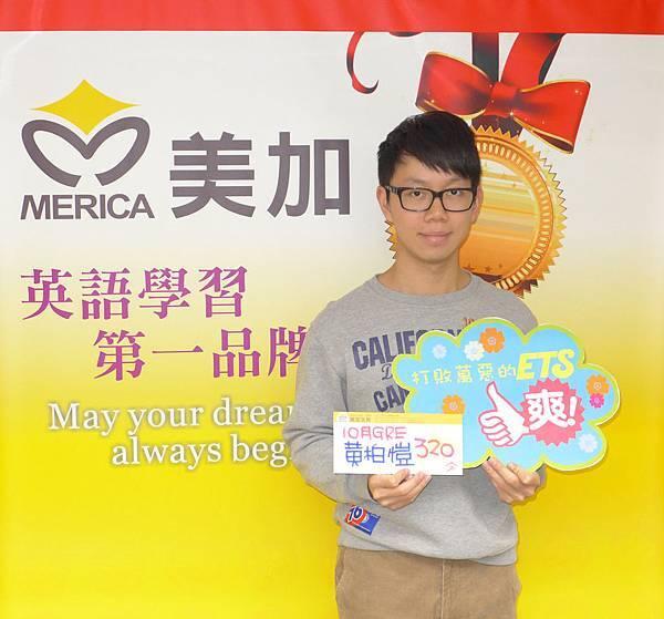 201410 GRE高分照片 黃柏愷 320-1jpg