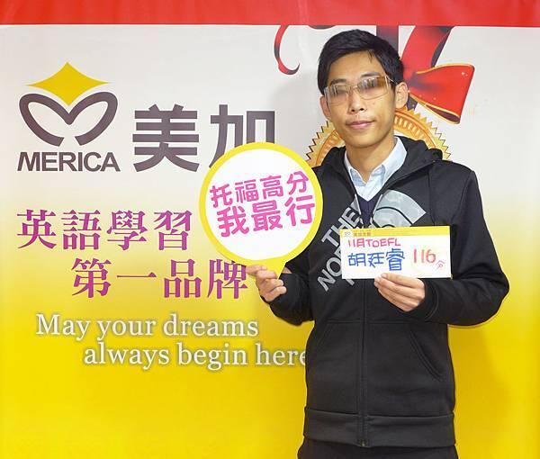 201411 TOEFL高分照片 胡廷睿 116-1