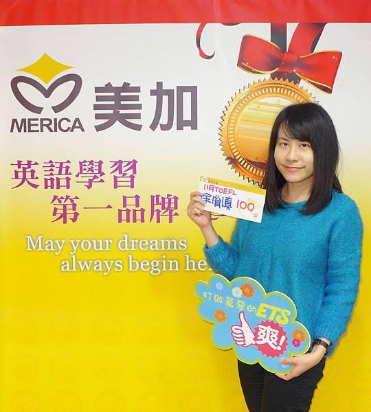 201411 TOEFL高分照片 徐胤真 100-1