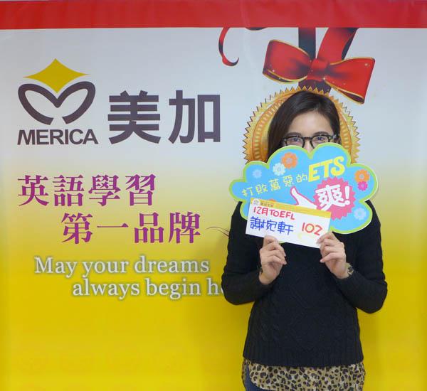 201412 TOEFL高分照片 謝宛軒 102