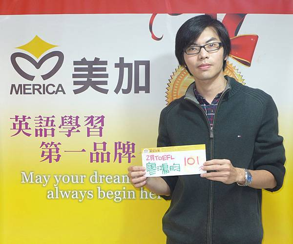 201502 TOEFL高分照片 廖鴻昀 101