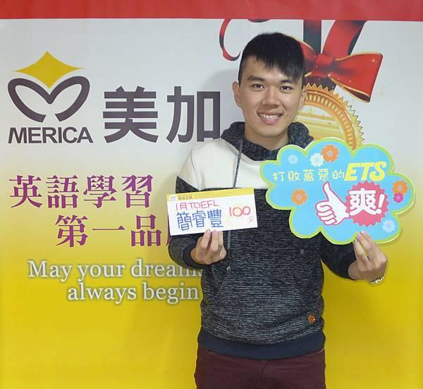 201501 TOEFL高分照片 簡睿豐 100