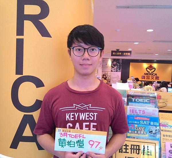 201503 TOEFL高分照片 黃柏愷 97