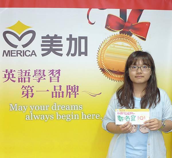 201504 TOEFL高分照片 鄭洛宜 101