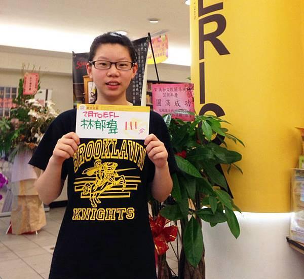 201502 TOEFL高分照片 林郁瑋 111