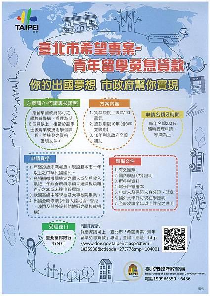 青年留貸專技證照類宣傳摺頁