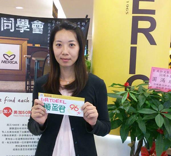 201506 TOEFL高分照片 賴盈君 96