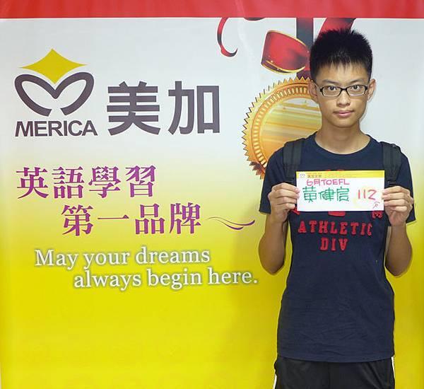 201506 TOEFL高分照片 黃健宸 112