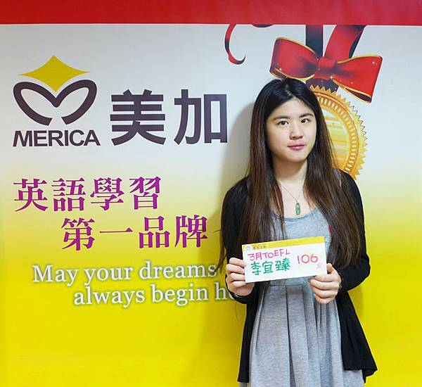 201503 TOEFL高分照片 李宜臻 106