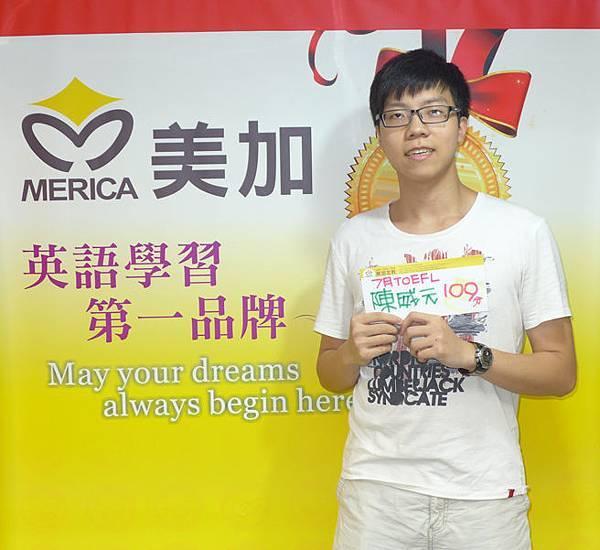 201507 TOEFL高分照片 陳威元 109
