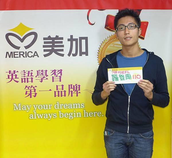 201507 TOEFL高分照片 羅登禹 110