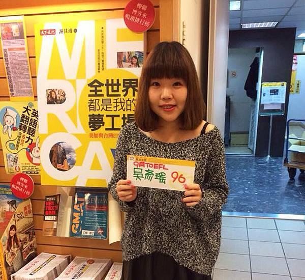 201509 TOEFL高分照片 吳彥瑤 96.jpg