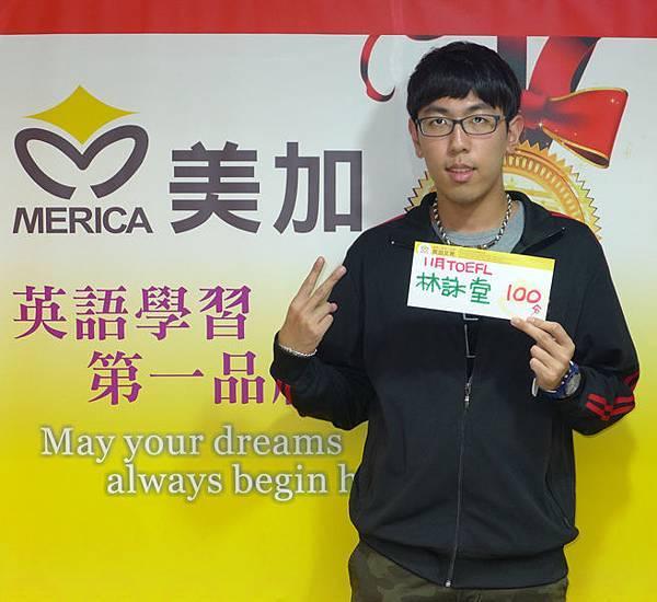 201511 TOEFL高分照片 林詠堂 100.jpg