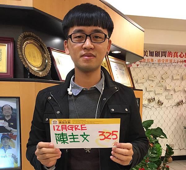 201512 GRE高分照片 陳主文 325.jpg