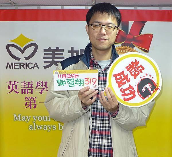 準備GRE 319高分照片 謝智翔 推薦GRE補習班