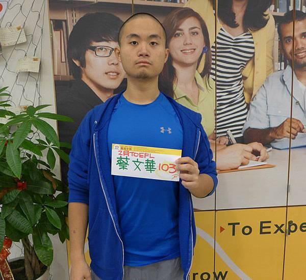 201602 TOEFL高分照片 蔡文華 103.jpg