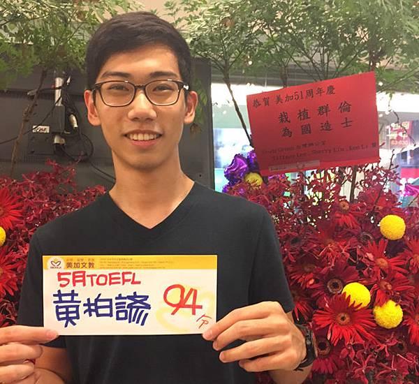 201605 TOEFL高分照片 黃柏諺 94.jpg