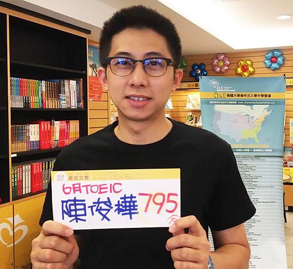 201606 TOEIC 高分照片 陳俊樺 795.jpg.jpg