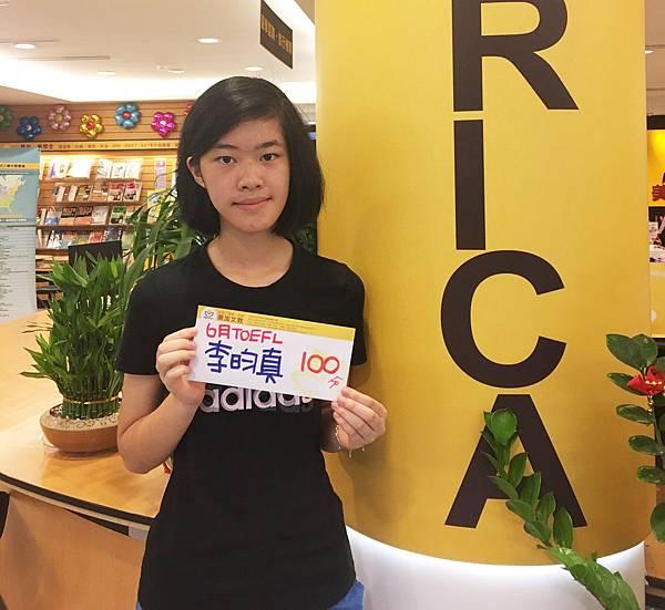 201606 TOEFL高分照片 李昀真 100.jpg