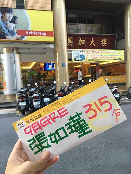 201609 GRE高分照片張如瑾 315.jpg.jpg