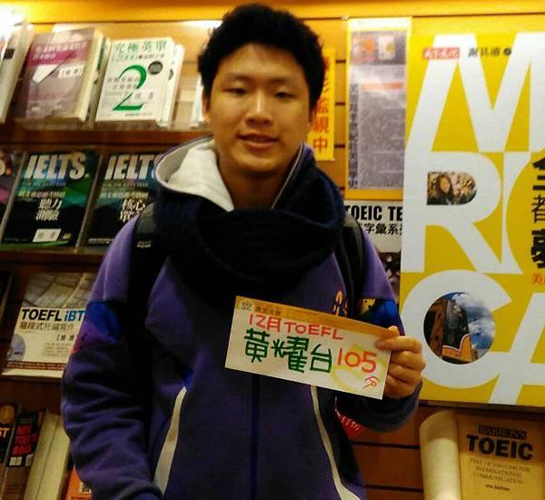 201612 TOEFL高分照片 黃耀台 105.jpg