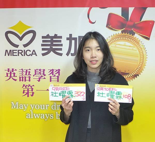 201612 TOEFL 108%26; 201609 GRE322高分照片 陳彥文 .jpg