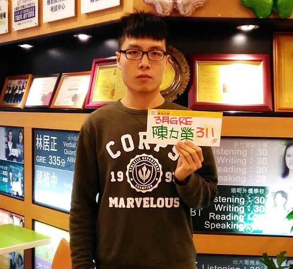 201703 GRE高分照片陳力榮 311.jpg