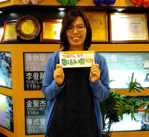 201703 TOEFL高分照片 鄭詠瑄 103.jpg