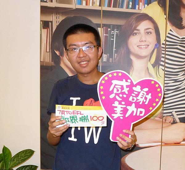 201707 TOEFL高分照片 郭恩瑞 100.jpg