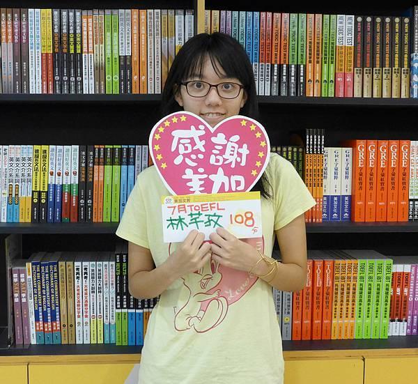 201707 TOEFL高分照片 林芊孜 108.jpg