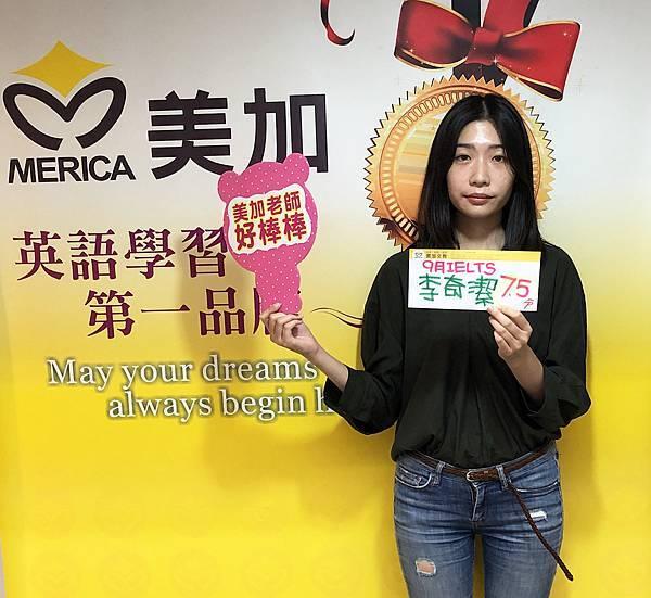 201709 IELTS高分照片李奇潔 7.5.jpg