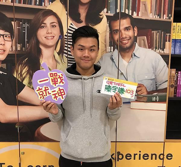 201709 TOEFL高分照片 陳宇謙 103.jpg