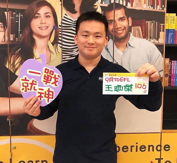 201709 TOEFL高分照片 王迺傑 106.jpg