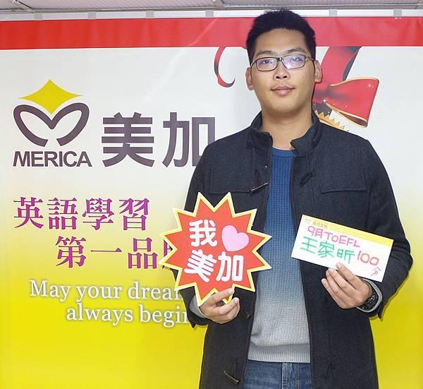 201709 TOEFL高分照片 王家昕 100.jpg