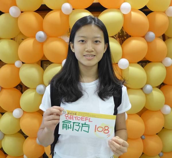 201708 TOEFL高分照片 俞乃方 108.jpg