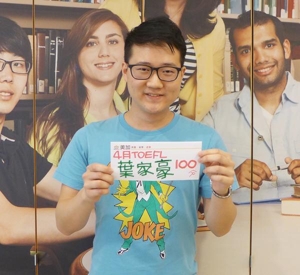 201804 TOEFL iBT高分照片 葉家豪 100.jpg