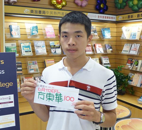 201806 TOEFL高分照片 方東華 100.jpg