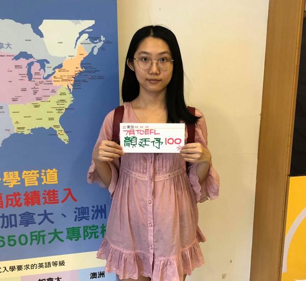 201807 TOEFL高分照片 顏廷伃 100.jpg