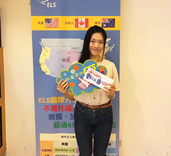201801 TOEFL高分照片 鄭心慈 101.jpg