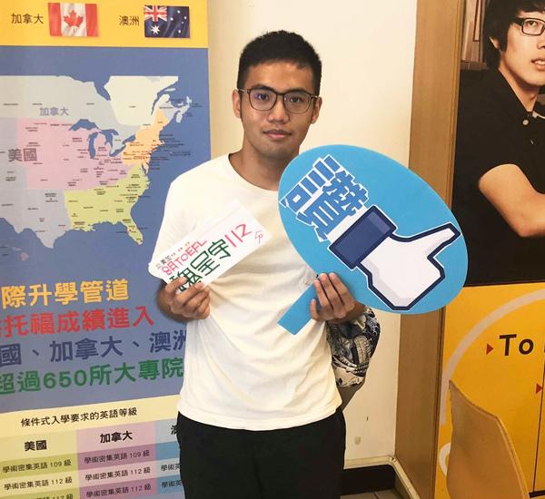 201808 TOEFL高分照片 魏呈宇 112-2.jpg