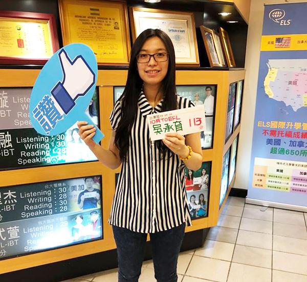 201810 TOEFL高分照片 吳承育 113(超過申請期限,獎金折半後為3150元).jpg