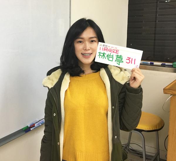 201811 GRE 311高分照片林怡葶-推薦GRE補習班