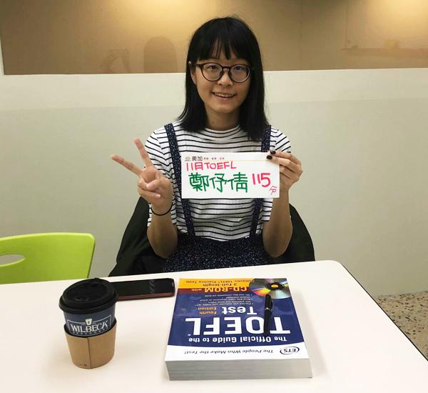 201811 TOEFL高分照片 鄭伃倩 115.jpg