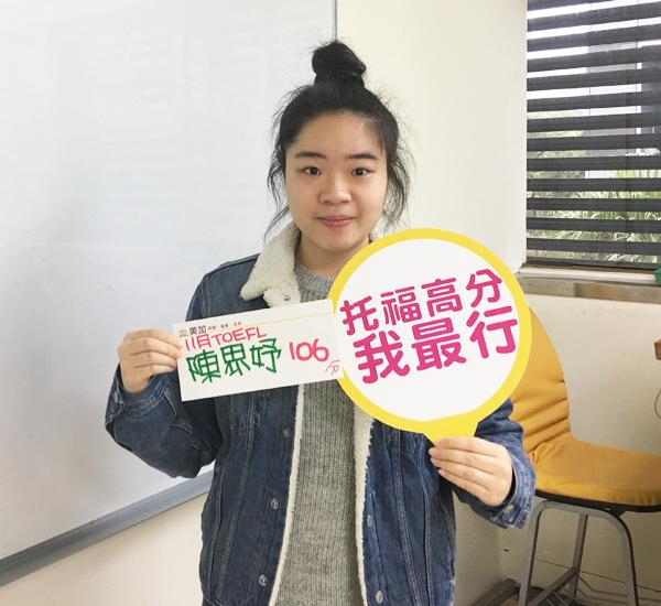 201811 TOEFL高分照片 陳思妤 106.jpg