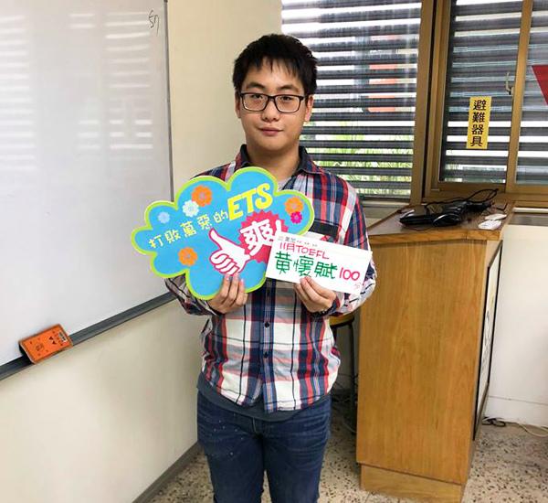 201811 TOEFL高分照片 黃懷賦 100.jpg