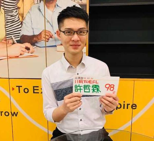 201811 TOEFL高分照片 許哲霖98.png