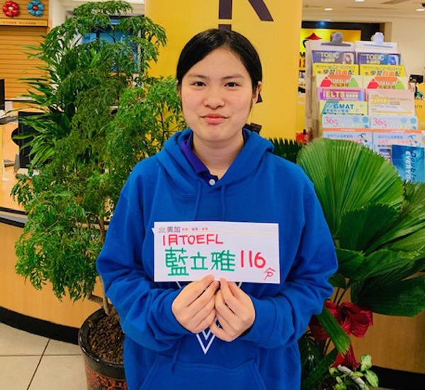 TOEFL116準備心得藍立雅推薦托福補習班