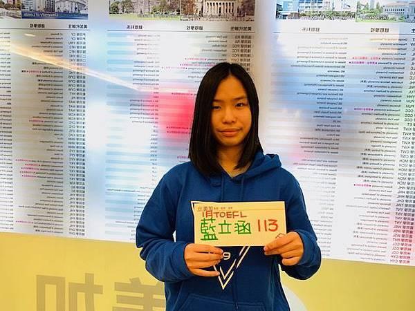TOEFL113準備心得藍立涵推薦托福補習班